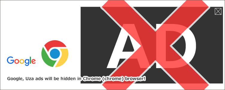 Google、ウザい広告はChrome(クローム)ブラウザで非表示になることが確定!