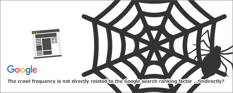クロール頻度はGoogle検索ランキング要因に直接関係ない…間接的には?