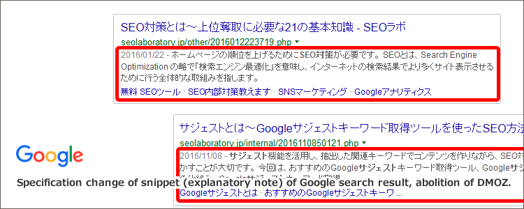 Google検索結果のスニペット(説明文)の仕様変更、DMOZ廃止