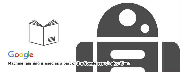 Google検索アルゴリズムの一部に機械学習(マシーン・ラーニング)を使用
