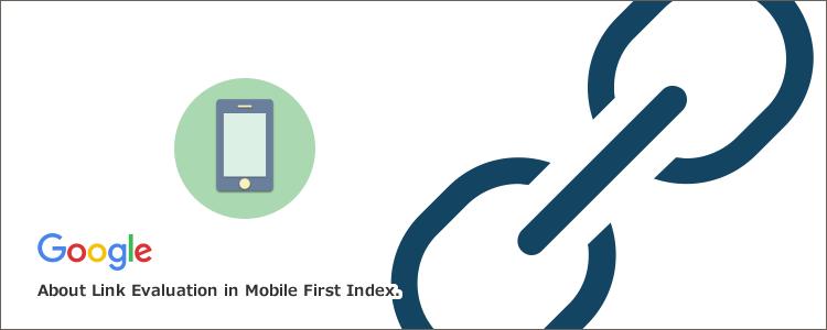 モバイルファーストインデックスにおけるリンク評価について