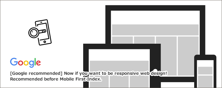 【Google推奨】レスポンシブウェブデザインにするなら今!モバイルファーストインデックス前がおすすめ