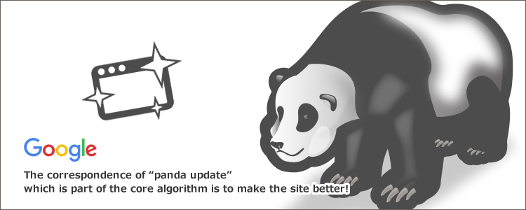 コアアルゴリズムの一部である「パンダアップデート」の対応法は、サイトをより良くすること!
