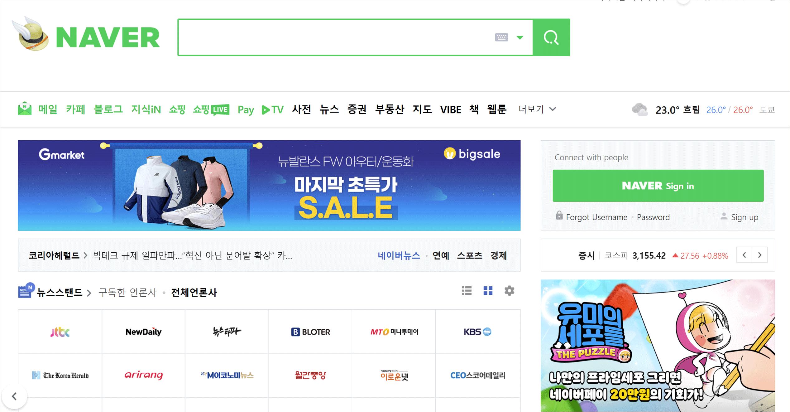 Naver(ネイバー)
