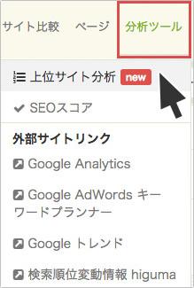上位サイト分析を選択