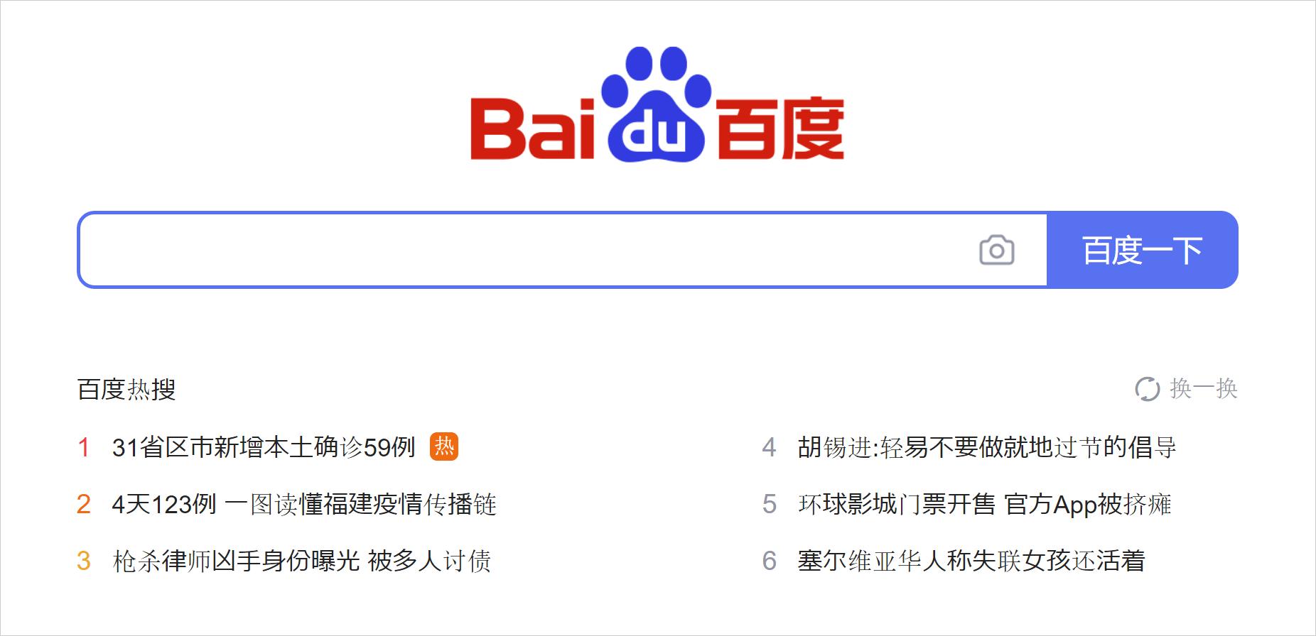 Baidu(百度[バイドゥ])
