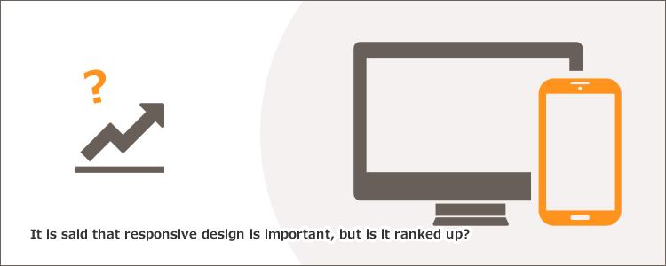 レスポンシブデザインが重要っていうけど、順位上がるの?