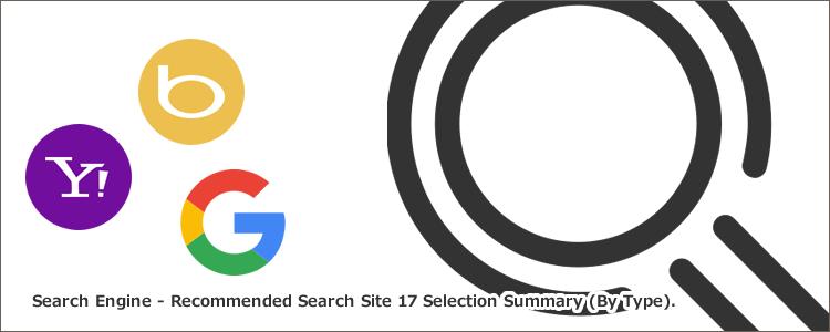 よく使われる検索エンジンはコレ!検索サイト17選まとめ(タイプ別)