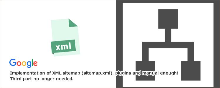 XMLサイトマップ(sitemap.xml)の実装は、プラグインや手動で十分!サードパーティはもはや不要
