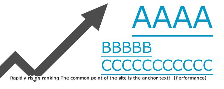 順位が急上昇サイトの共通点は、アンカーテキスト!【実績】
