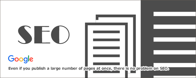 大量のページを一度に公開してもSEO上問題なし