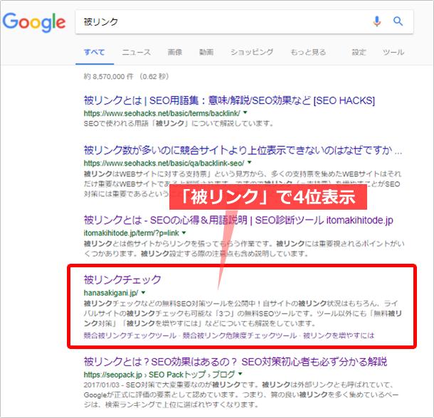 Googleでふつうに検索した場合 イメージ