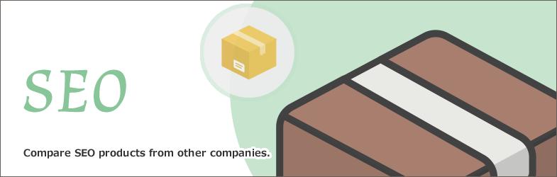 他社のSEO商品を比較