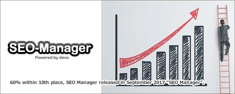 10位以内が60%、2017年6月のSEO実績公開「SEO Manager」