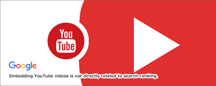 YouTube動画を埋め込んでも、検索ランキングに直接関係ない