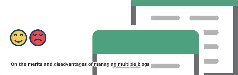 ブログを複数運営することのメリットとデメリットについて