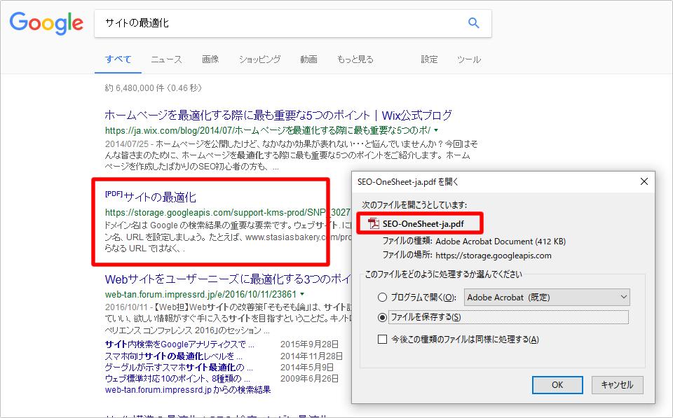 検索エンジン最適化スターターガイドに1ページ版がある イメージ