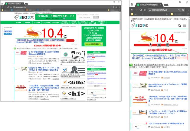 Chromeブラウザでレスポンシブウェブデザインをチェックする簡単な方法