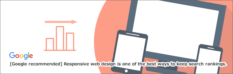 【Google推奨】レスポンシブウェブデザインは、検索ランキングを保つ最善策の1つ