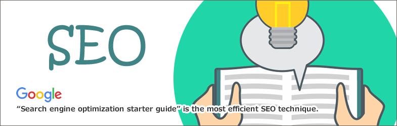 「検索エンジン最適化スターターガイド」は最も効率のよいSEO技法である
