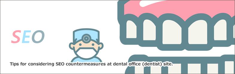 歯科医院(歯医者)のサイトでSEO対策を考えるコツ