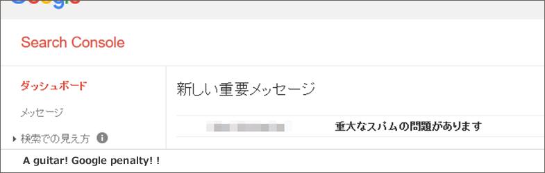 キター!Googleペナルティ!!