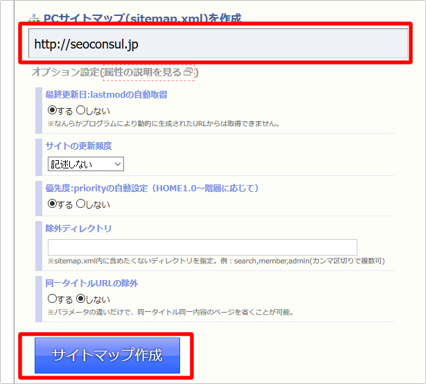 「sitemap xml editor」の使い方①