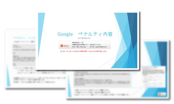 無料SEOレポート「Googleペナルティの内容と原因」