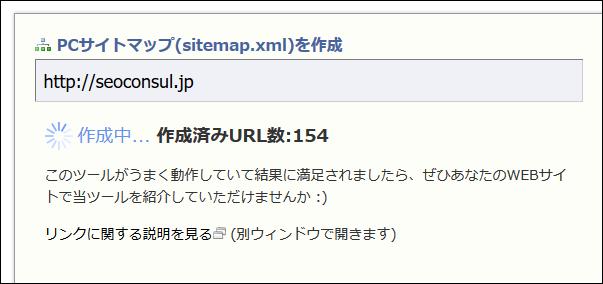 「sitemap xml editor」の使い方②