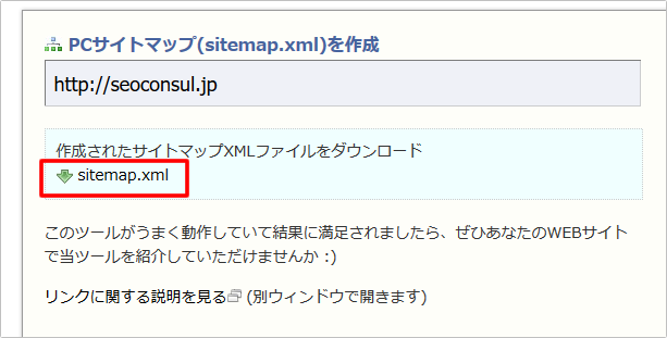 「sitemap xml editor」の使い方③