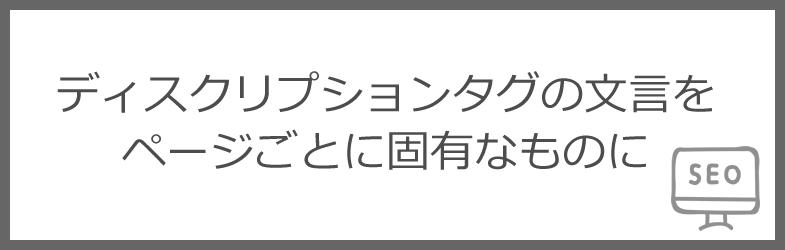ディスクリプションタグの文言をページごとに固有なものに