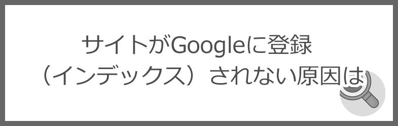 サイトがGoogleに登録(インデックス)されていない原因は
