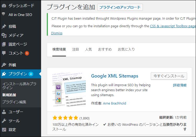 WordPressプラグイン「Google XML Sitemaps」の簡易導入方法①