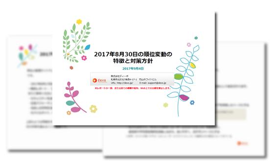 【無料SEO対策レポート】2017年8月30日の順位変動の特徴と今後のSEO対策方針