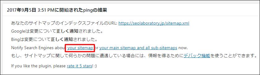 WordPressプラグイン「Google XML Sitemaps」の簡易導入方法③