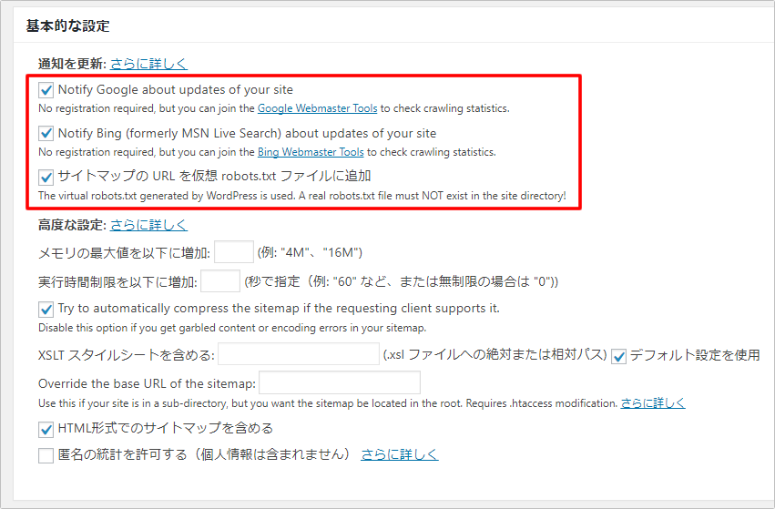 sitemap xml xmlサイトマップ とは 作成方法 google推奨の書き方 と