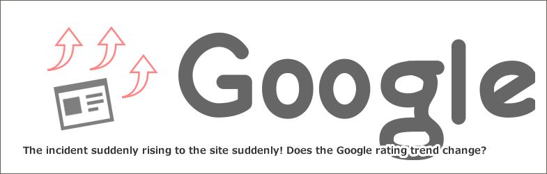 順位急上昇サイトに異変! Google評価傾向が変化か?