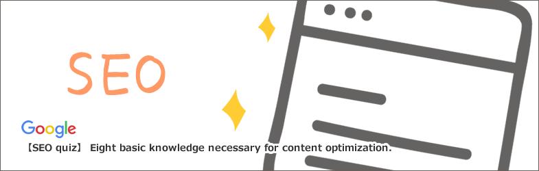 【SEOクイズ】コンテンツ最適化に必要な8つの基本知識