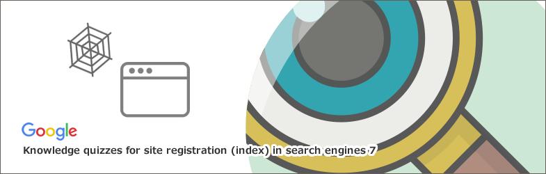 検索エンジンにサイト登録(インデックス)するための知識クイズ7
