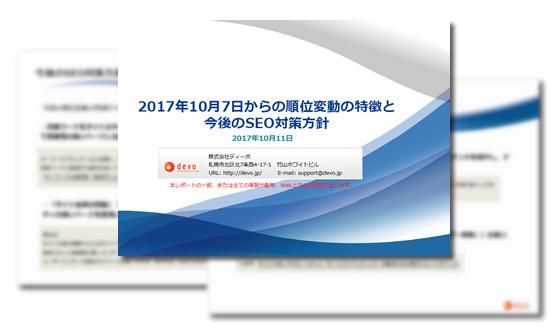 【無料SEO対策レポート】2017年10月7日の順位変動の特徴と今後のSEO対策方針