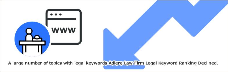 法律キーワードで多数上位表示のアディーレ法律事務所 法律キーワード順位が多数低下
