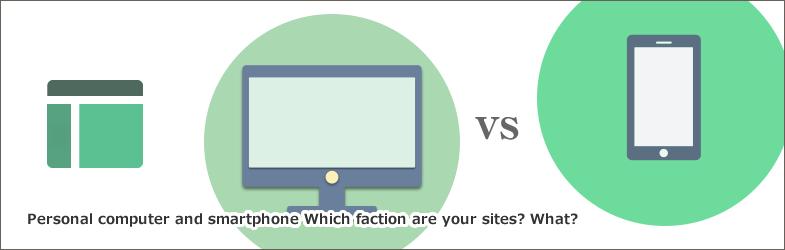 パソコンとスマホ あなたのサイトはどっち派??