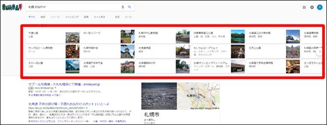 キーワード「札幌 お出かけ」のGoogle検索結果イメージ①