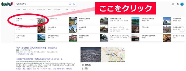キーワード「札幌 お出かけ」のGoogle検索結果イメージ②