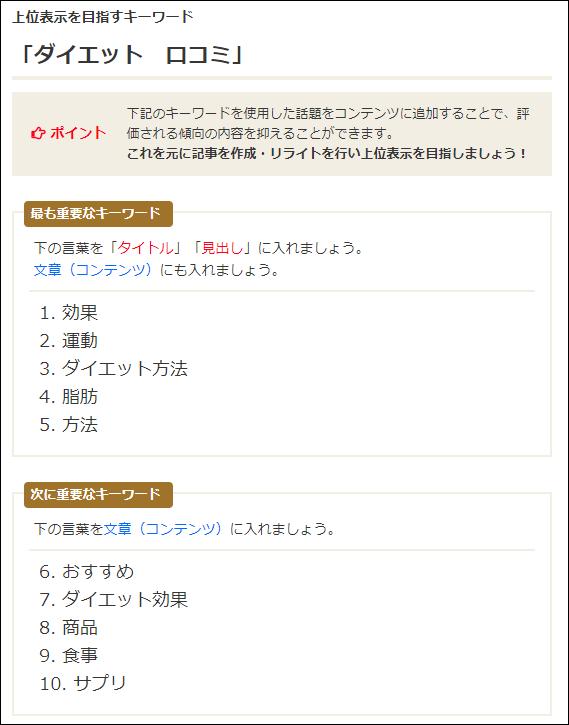 SEO改善に利用するSEOツール:ezorisu-seo.jp