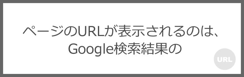 ページのURLが表示されるのは、Google検索結果の