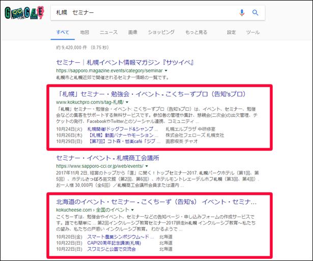 キーワード「札幌 セミナー」のGoogle検索結果