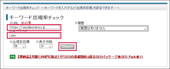 キーワード出現率チェックツールでキーワードの数を確認①