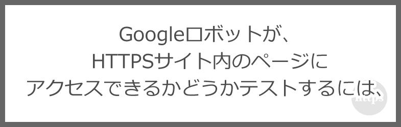 Googleロボットが、HTTPSサイト内のページにアクセスできるかどうかテストするには、