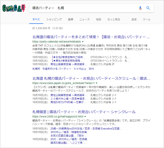 キーワード「婚活パーティー 札幌」のGoogle検索結果